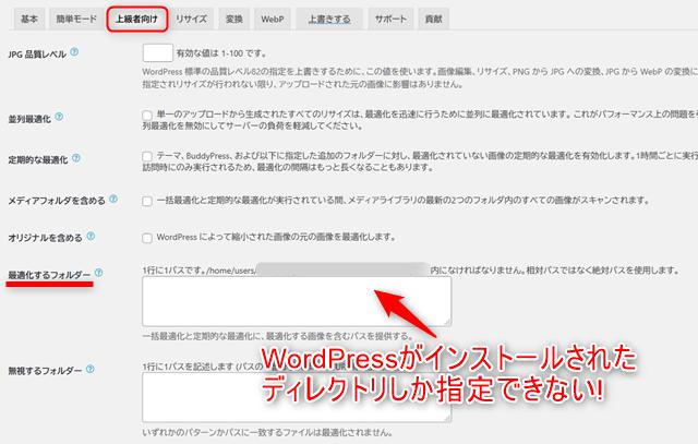 ewww_image_optimizeディレクトリ指定