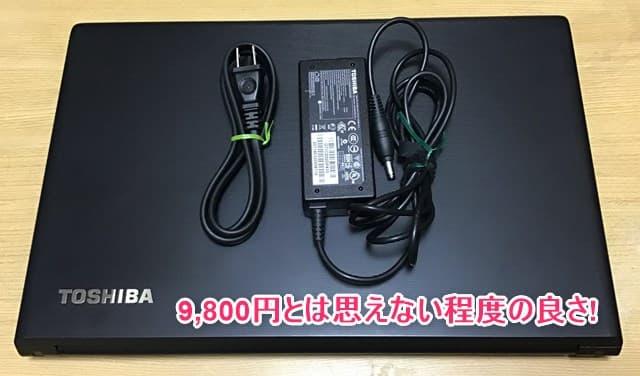 激安i5搭載中古ノート外観1