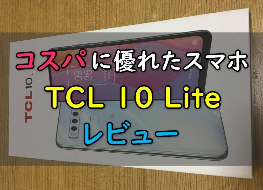 TCL10Liteレビューキャッチ画像