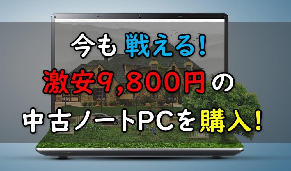 中古ノートPC購入キャッチ画像