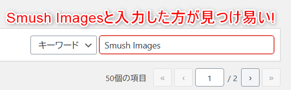 Smushプラグイン追加手順2