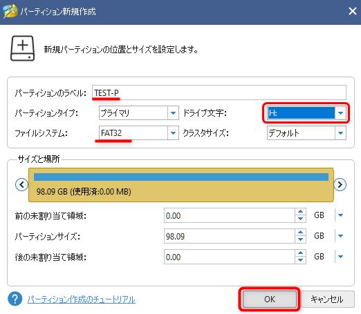 MPW使い方3-2