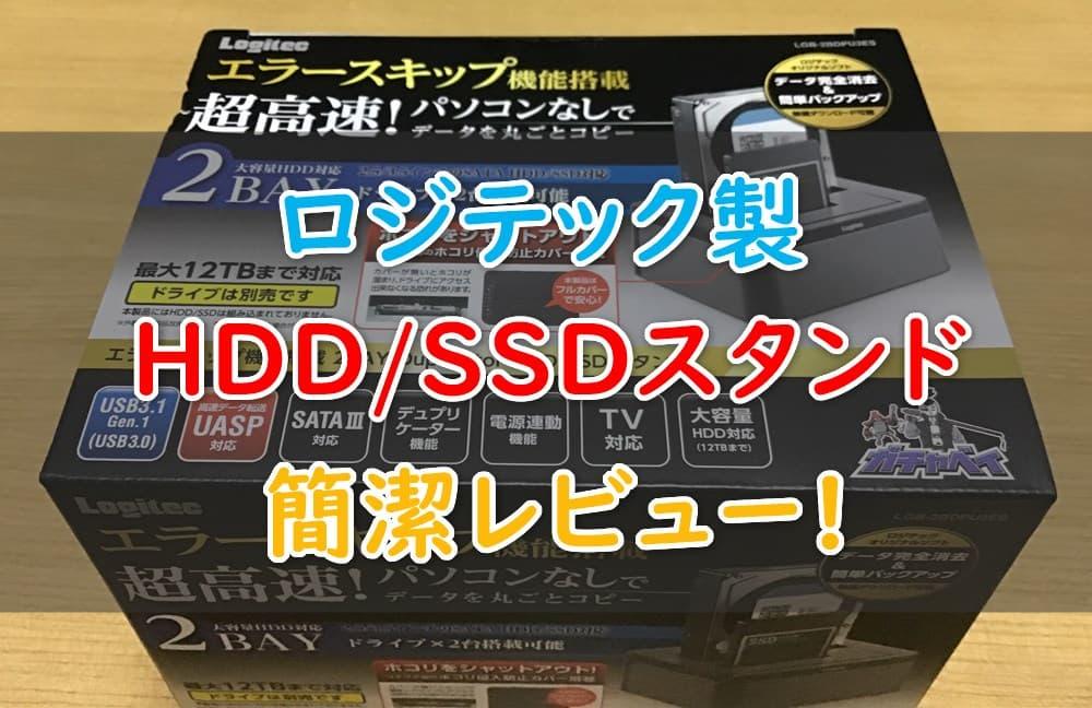 ロジテックHDDスタンドキャッチ画像