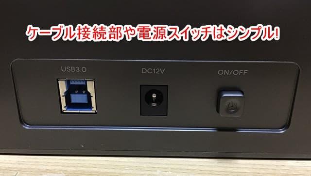 ロジテックHDDスタンドケーブル接続部