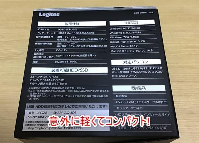 ロジテックHDDスタンド製品仕様外箱