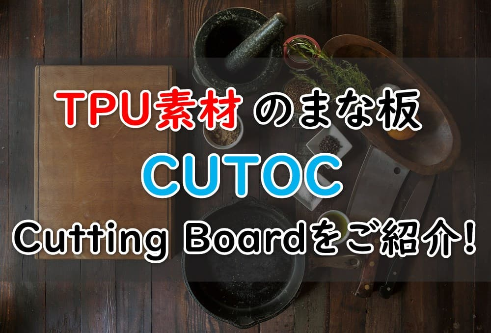 TPUまな板CUTOCキャッチ画像