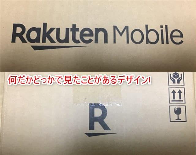 楽天モバイル配送箱