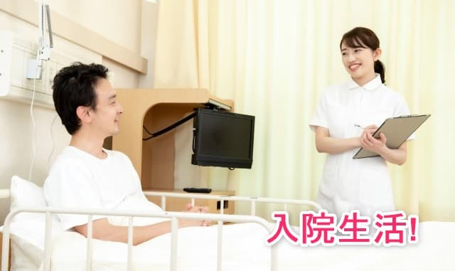 痔体験記入院生活