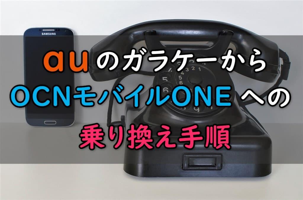 auからOCNモバイルONE移行手順キャッチ画像