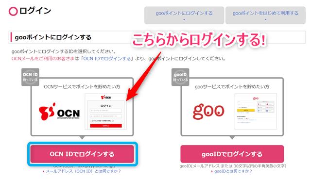 OCNモバイルONE_OCNIDとgooID紐づけ4