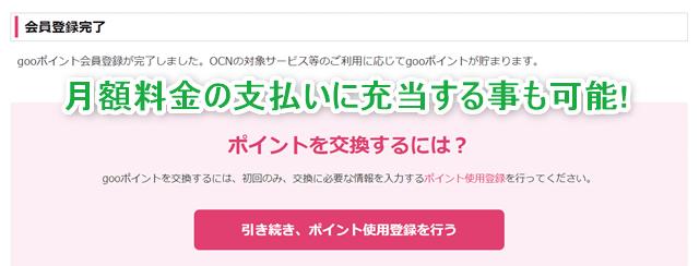 OCNモバイルONE_OCNIDとgooID紐づけ3