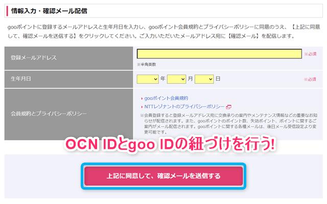 OCNモバイルONE_OCNIDとgooID紐づけ1