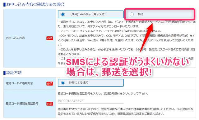 OCNモバイルONE_SMS認証項目