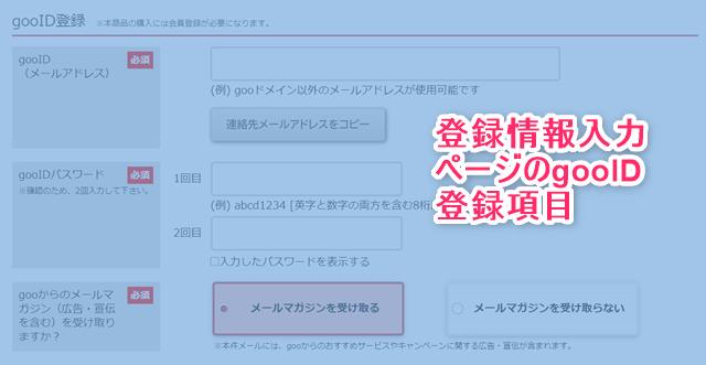 OCNモバイルONE_gooID登録項目