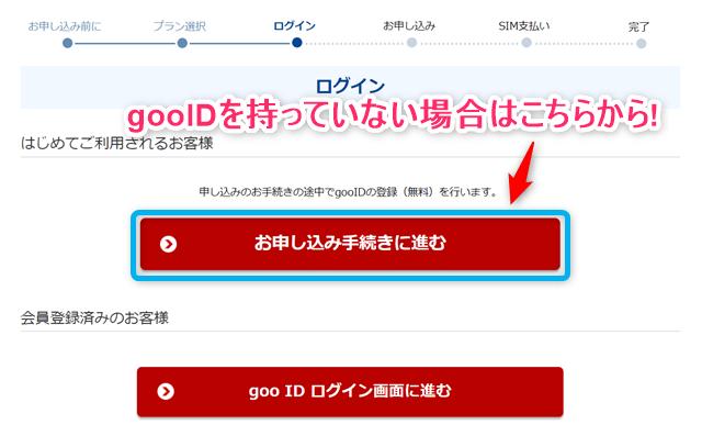 OCNモバイルONE_gooID登録画面