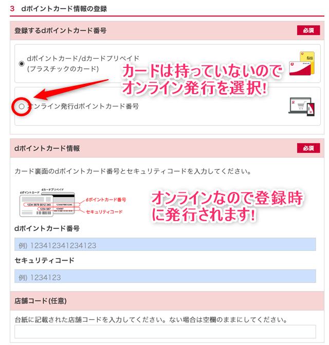 dポイントカード登録手順1-2