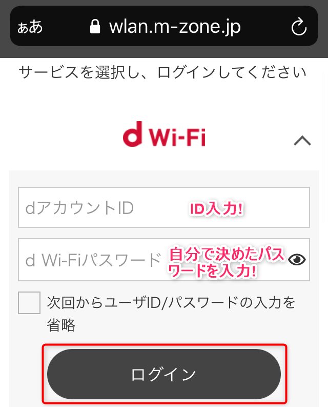 dWiFi_iOS端末設定3