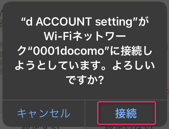 dWiFi_iOS端末アプリ設定8