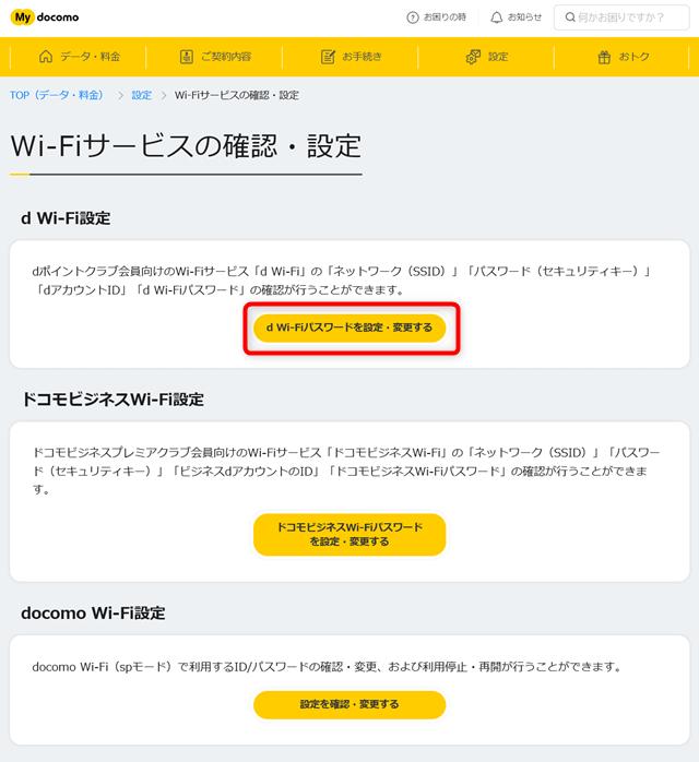 dWiFiサービス設定1