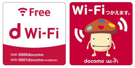 Wi-Fiスポット目印画像