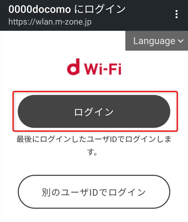 dWiFiアンドロイド端末設定2