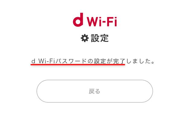 dWiFiサービス設定5