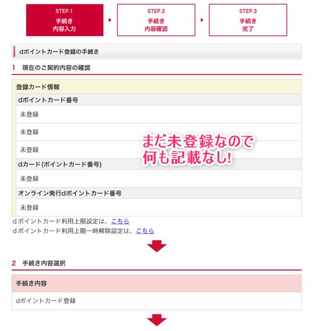 dポイントカード登録手順1-1