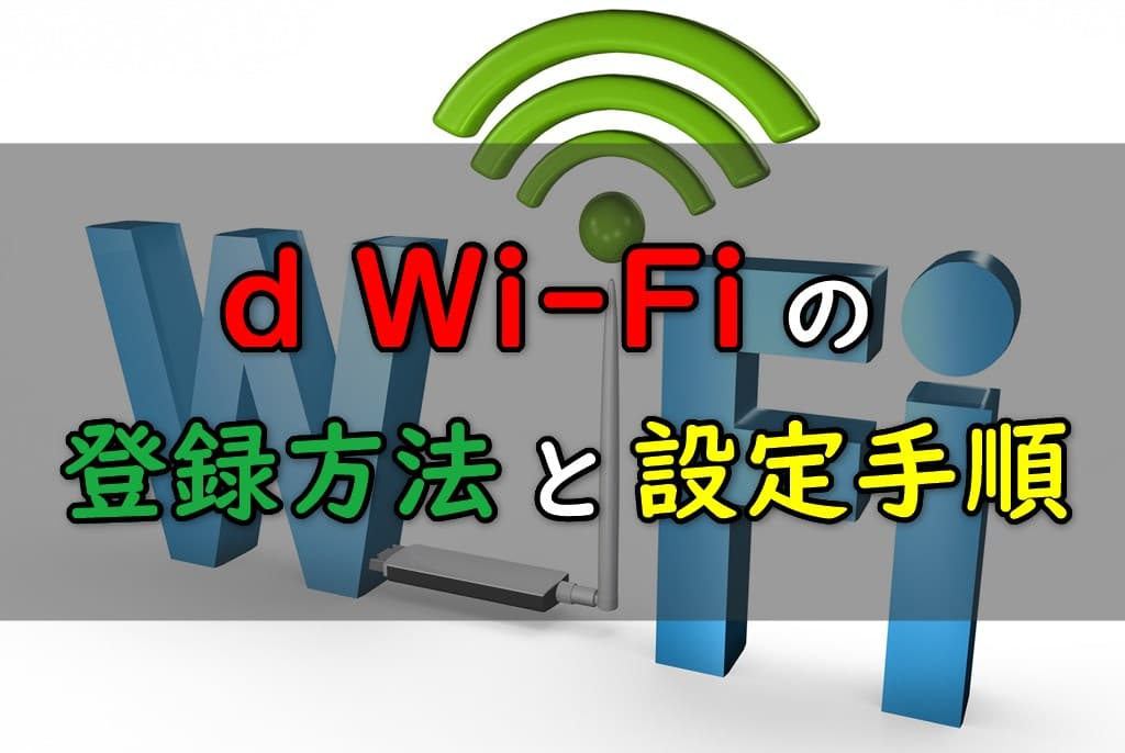 dWiFi利用手順キャッチ画像