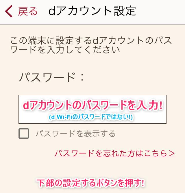 dWiFi_iOS端末アプリ設定4