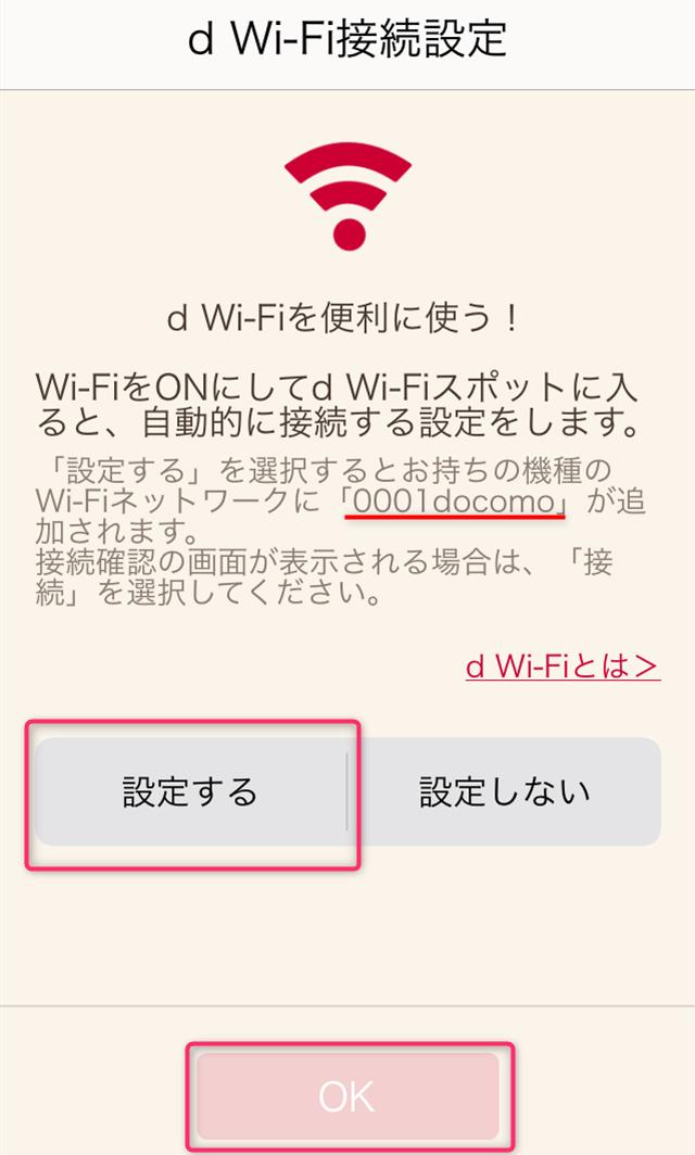 dWiFi_iOS端末アプリ設定7