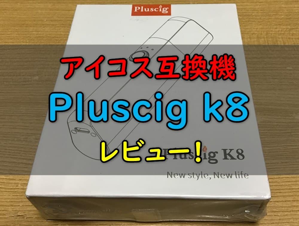PluscigK8レビューキャッチ画像