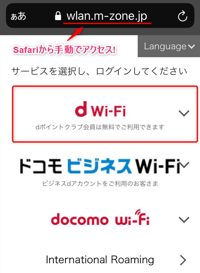 dWiFi_iOS端末設定2
