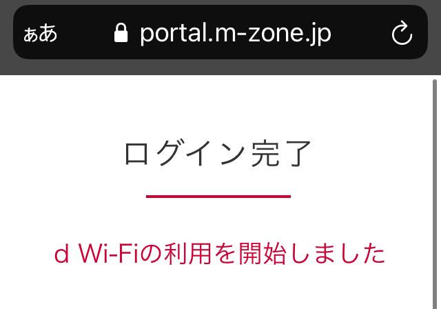 dWiFi_iOS端末設定4