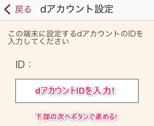 dWiFi_iOS端末アプリ設定3