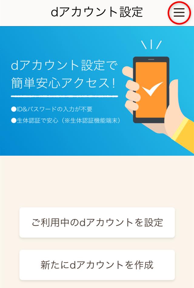 dWiFi_iOS端末アプリ設定1